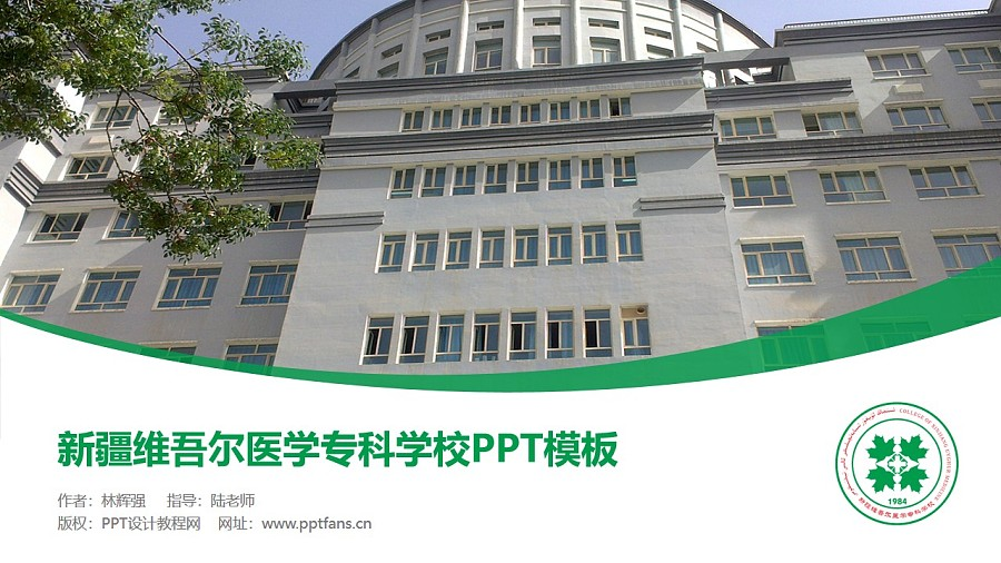新疆维吾尔医学专科学校PPT模板下载_幻灯片预览图1