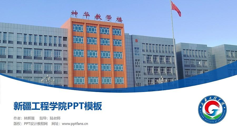 新疆工程学院PPT模板下载_幻灯片预览图1