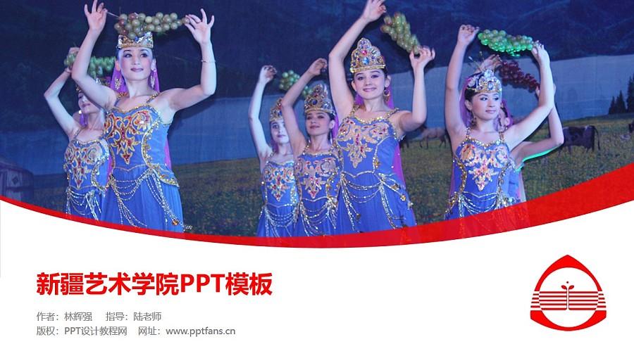 新疆艺术学院PPT模板下载_幻灯片预览图1
