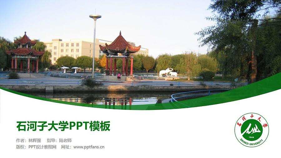 石河子大学PPT模板下载_幻灯片预览图1