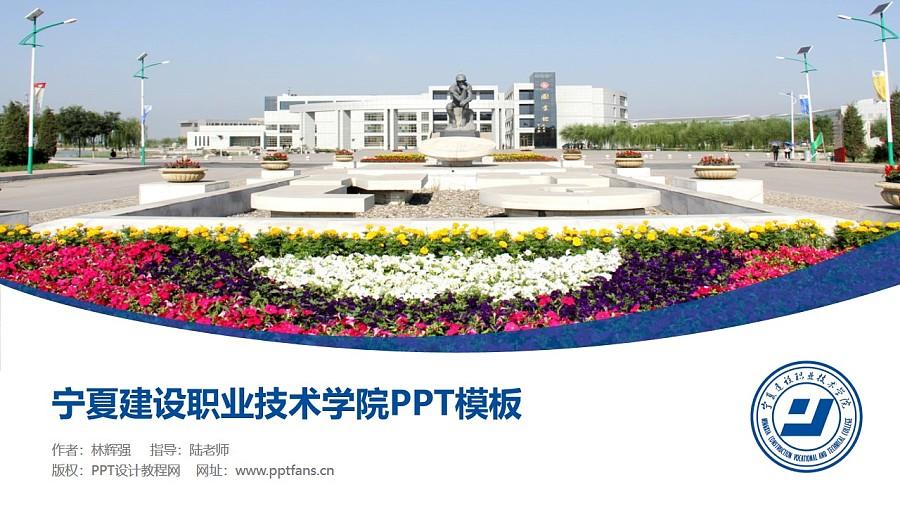 宁夏建设职业技术学院PPT模板下载_幻灯片预览图1
