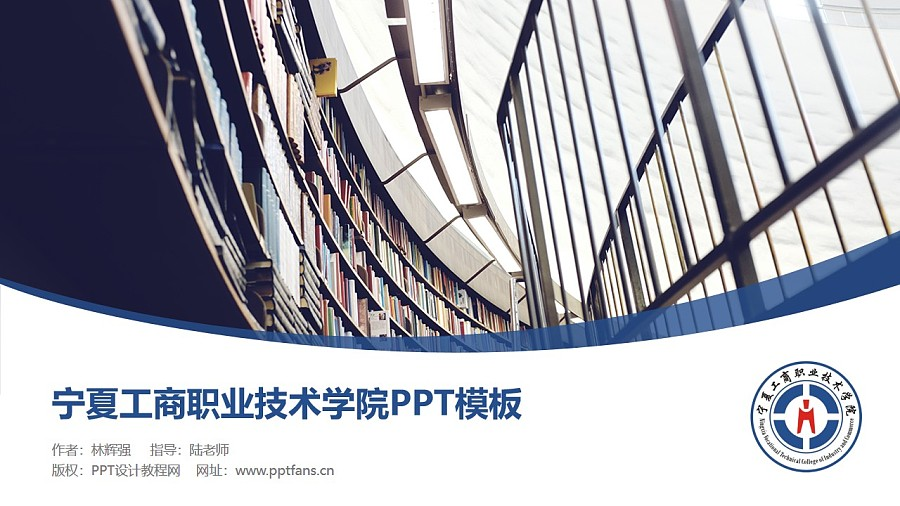 宁夏工商职业技术学院PPT模板下载_幻灯片预览图1