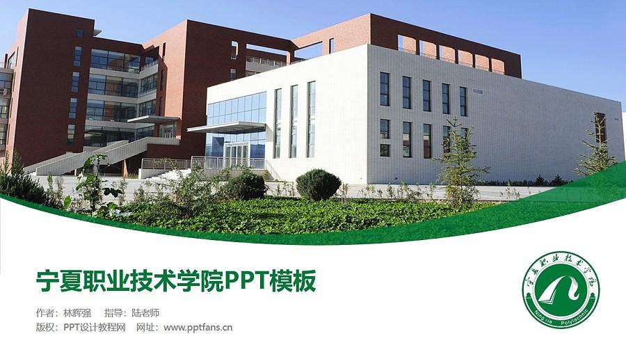 宁夏职业技术学院PPT模板下载_幻灯片预览图1