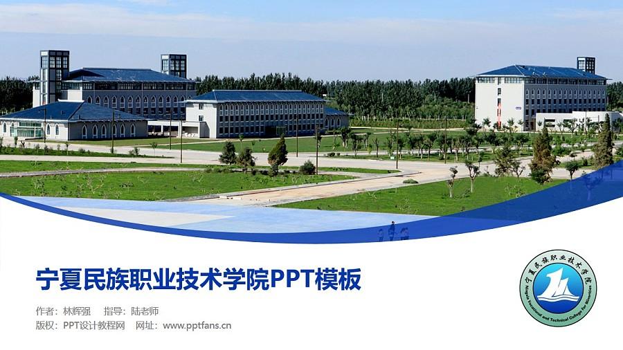 宁夏民族职业技术学院PPT模板下载_幻灯片预览图1