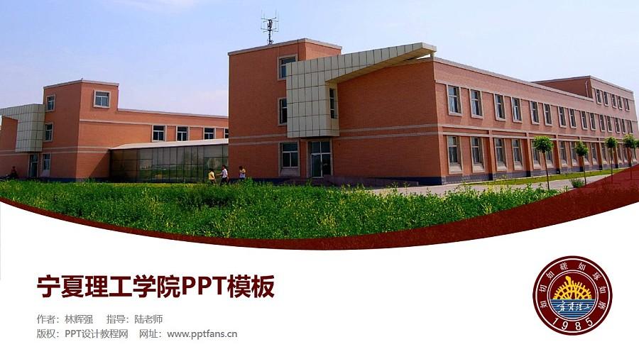 宁夏理工学院PPT模板下载_幻灯片预览图1