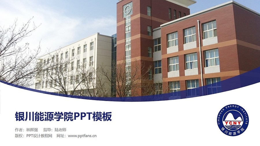 银川能源学院PPT模板下载_幻灯片预览图1