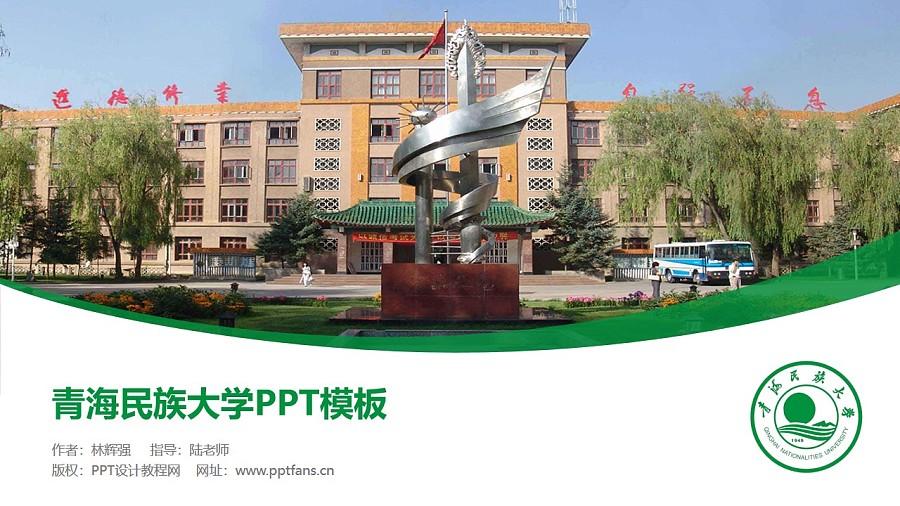 青海民族大学PPT模板下载_幻灯片预览图1