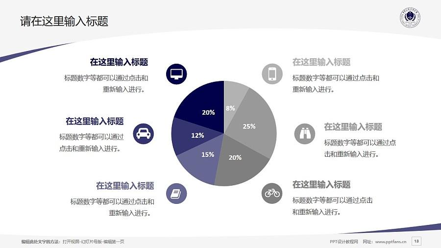 中国人民公安大学PPT模板下载_幻灯片预览图13