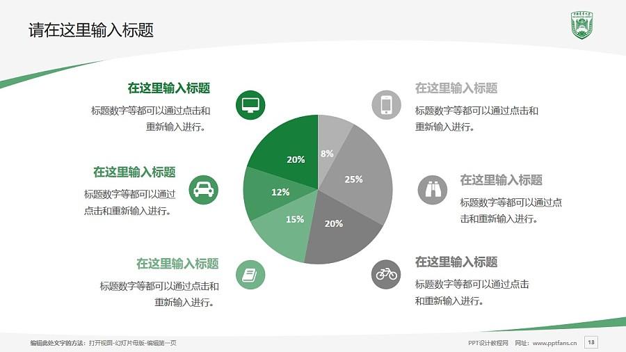 中国农业大学PPT模板下载_幻灯片预览图13