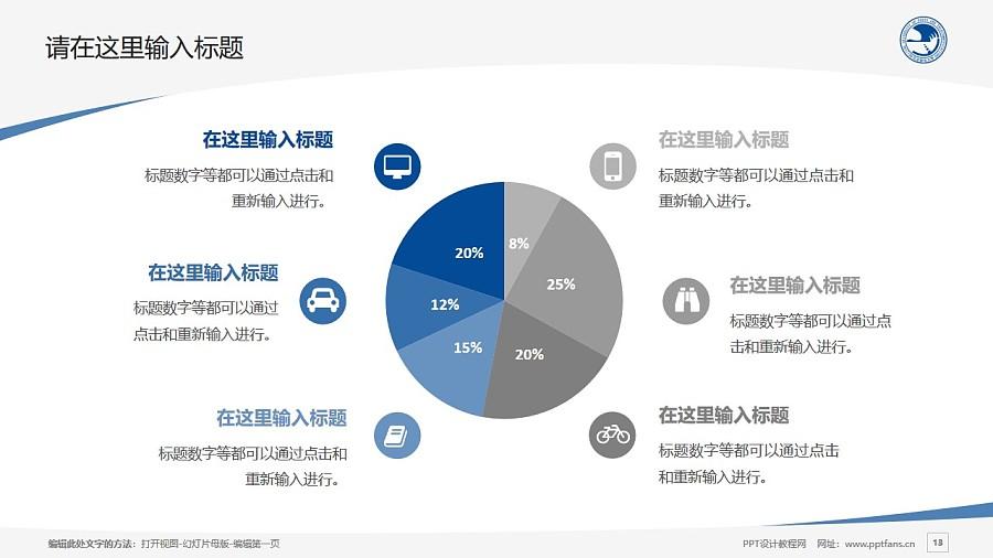 北京邮电大学PPT模板下载_幻灯片预览图13
