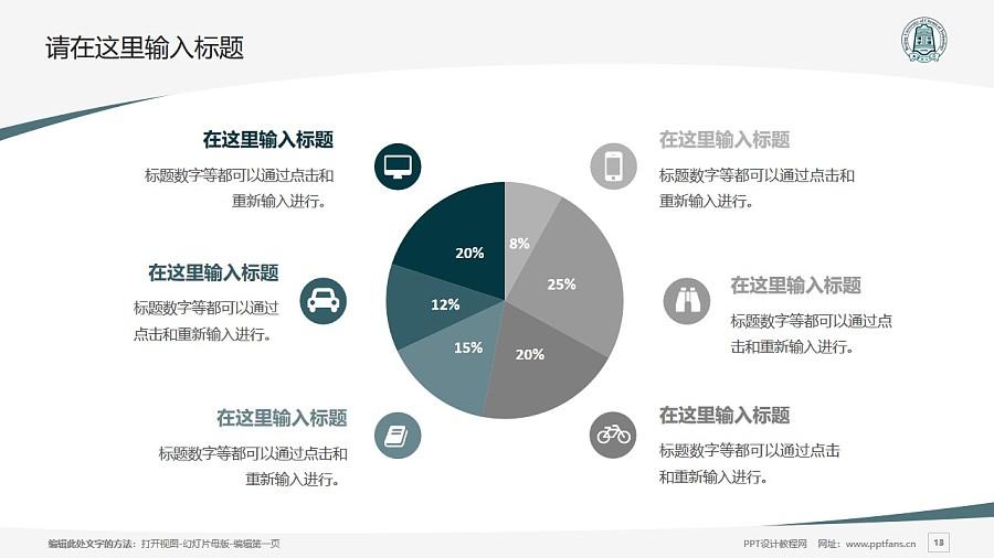 北京化工大学PPT模板下载_幻灯片预览图13