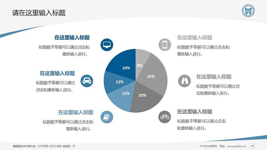 北京科技大学PPT模板下载_幻灯片预览图13
