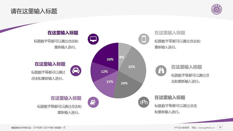 清华大学PPT模板下载_幻灯片预览图13