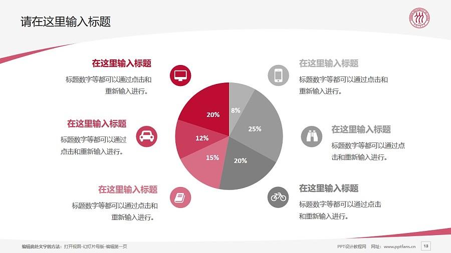 中国人民大学PPT模板下载_幻灯片预览图13