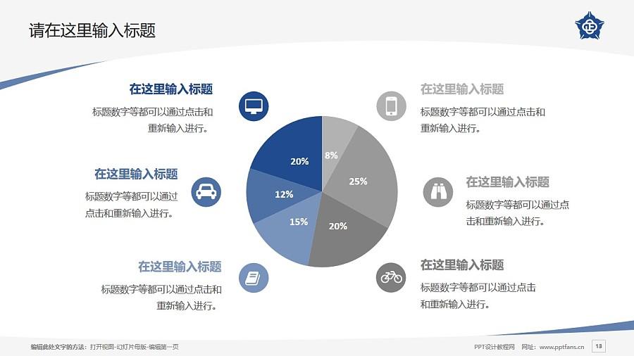 台湾中正大学PPT模板下载_幻灯片预览图13
