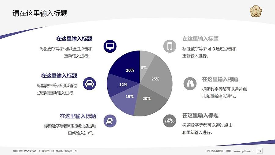 台湾中山大学PPT模板下载_幻灯片预览图13