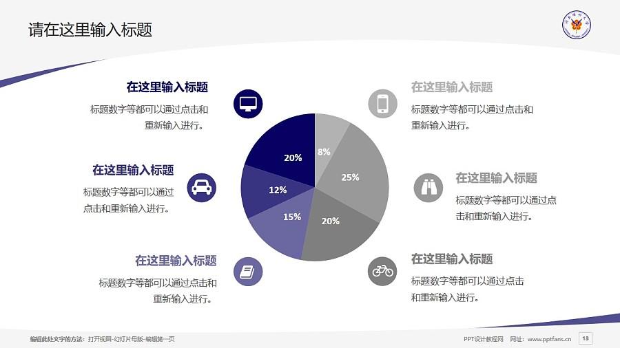 台湾阳明大学PPT模板下载_幻灯片预览图13