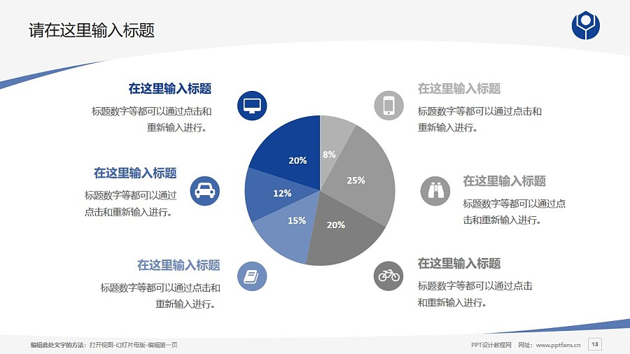 台湾科技大学PPT模板下载_幻灯片预览图13