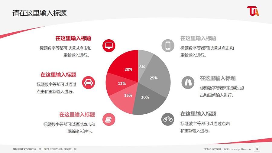 台湾艺术大学PPT模板下载_幻灯片预览图13