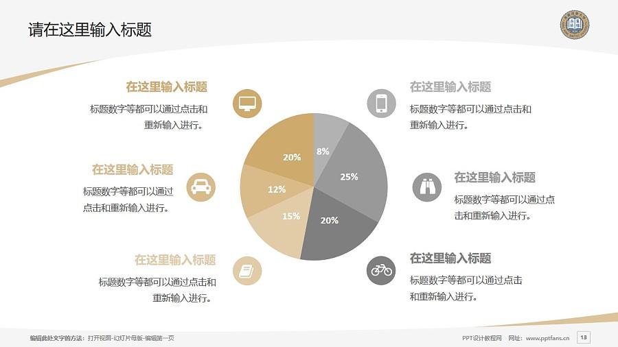 香港浸会大学PPT模板下载_幻灯片预览图13