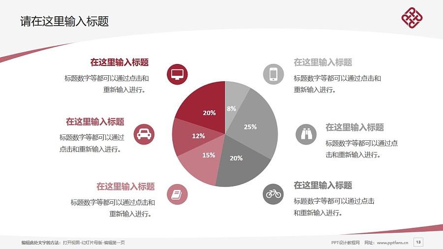 香港理工大学PPT模板下载_幻灯片预览图13