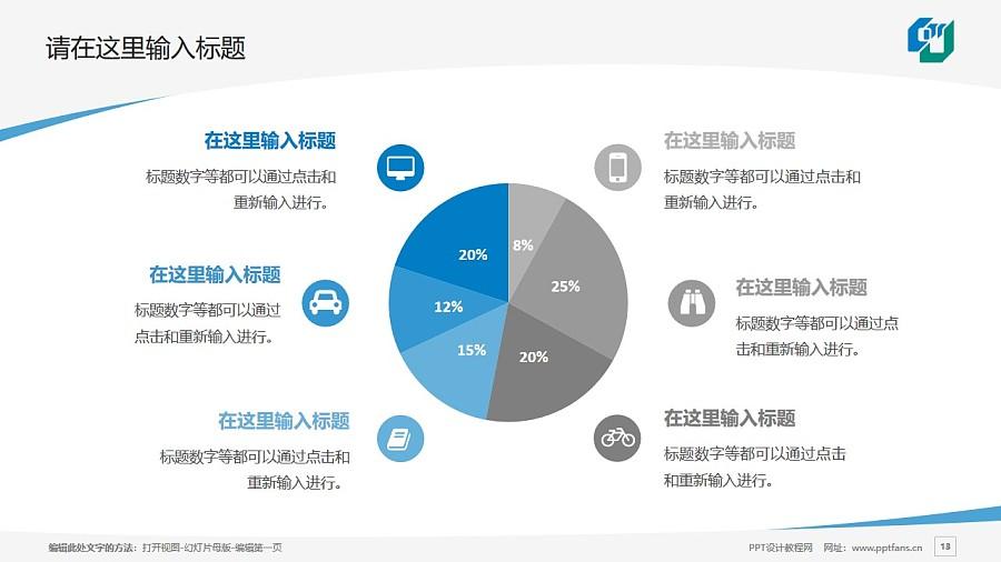 香港城市大学PPT模板下载_幻灯片预览图13
