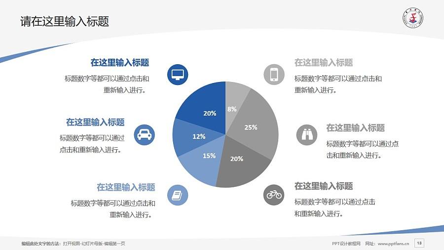 台州学院PPT模板下载_幻灯片预览图13