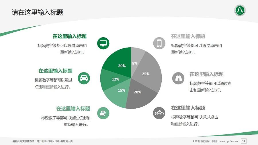 浙江师范大学PPT模板下载_幻灯片预览图13