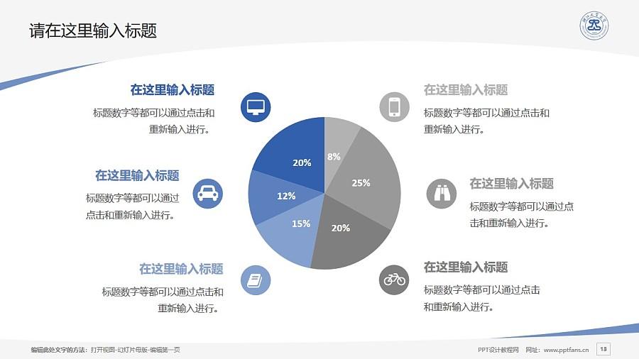 浙江工业大学PPT模板下载_幻灯片预览图13