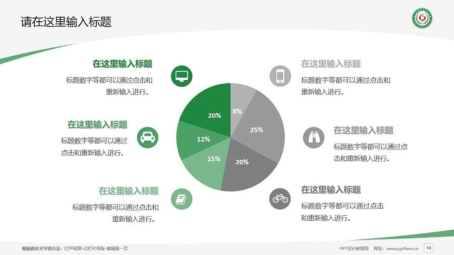 江苏农牧科技职业学院PPT模板下载_幻灯片预览图13