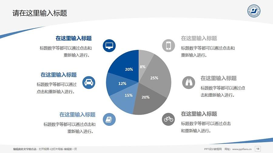宁夏建设职业技术学院PPT模板下载_幻灯片预览图13