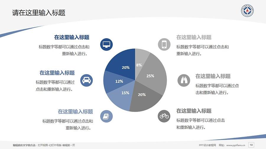 宁夏工商职业技术学院PPT模板下载_幻灯片预览图13