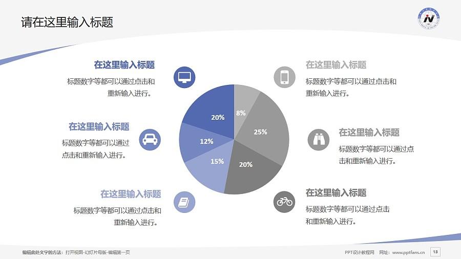 宁夏工业职业学院PPT模板下载_幻灯片预览图13