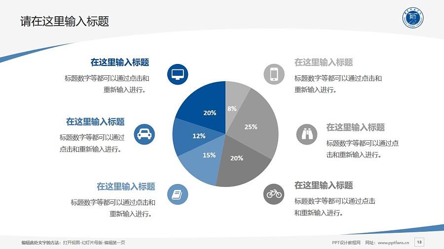 宁夏师范学院PPT模板下载_幻灯片预览图27