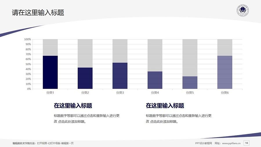 中国人民公安大学PPT模板下载_幻灯片预览图16