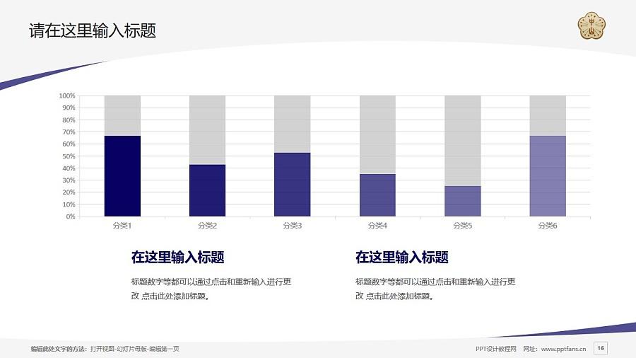 台湾中山大学PPT模板下载_幻灯片预览图16