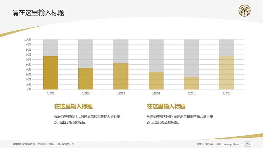 台湾大学PPT模板下载_幻灯片预览图16