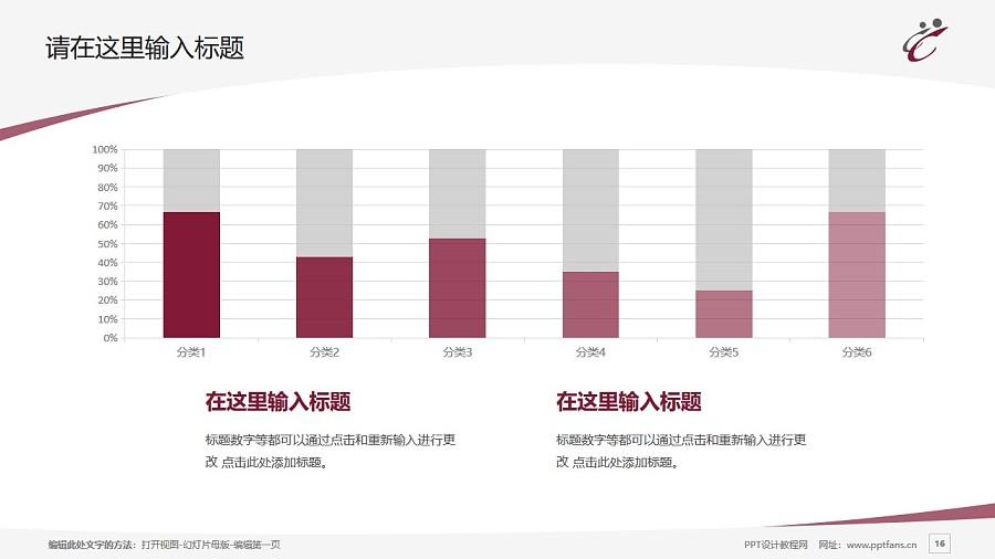香港专上学院PPT模板下载_幻灯片预览图24