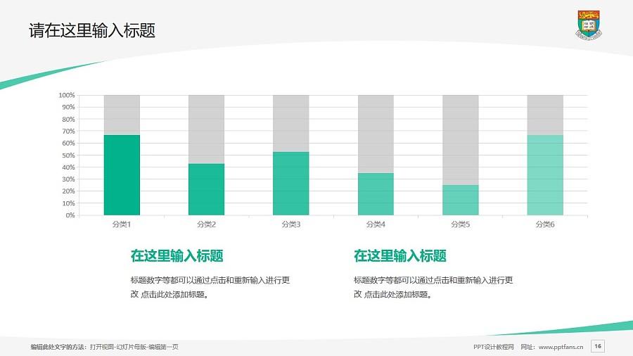 香港大学PPT模板下载_幻灯片预览图16