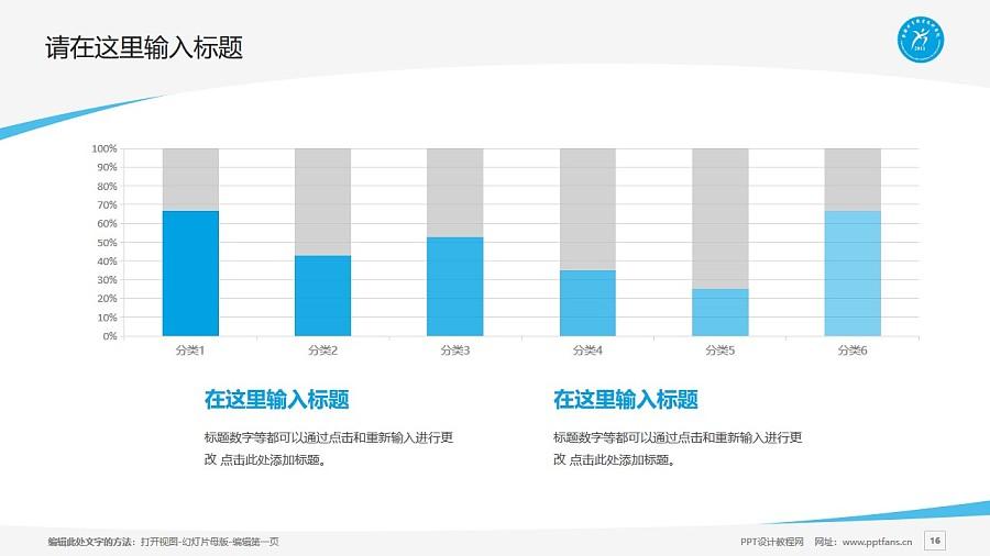 新疆体育职业技术学院PPT模板下载_幻灯片预览图16