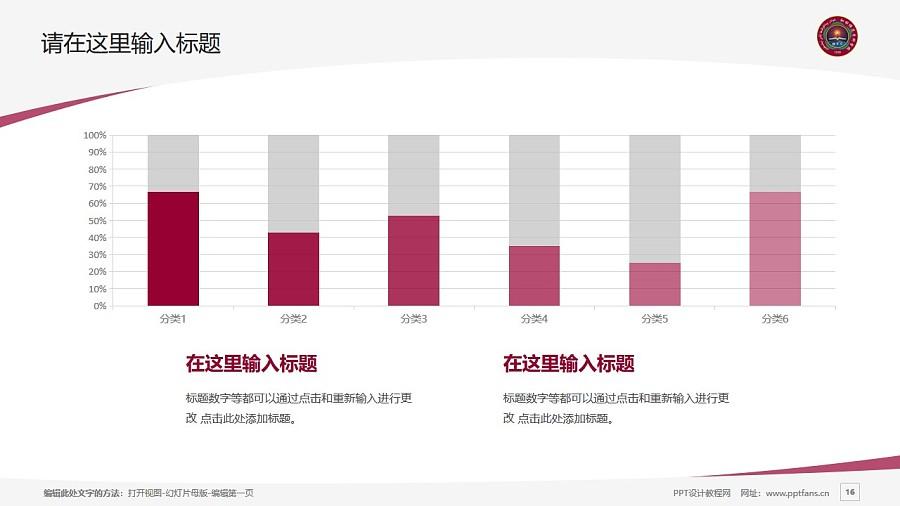 和田师范专科学校PPT模板下载_幻灯片预览图16