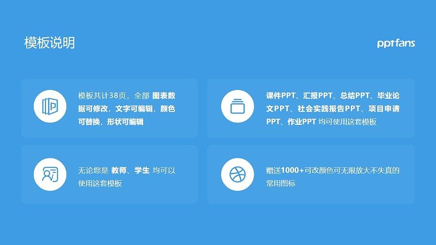 北京电子科技学院PPT模板下载_幻灯片预览图2