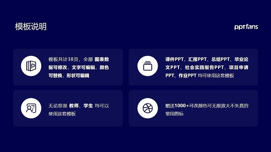 中国人民公安大学PPT模板下载_幻灯片预览图2