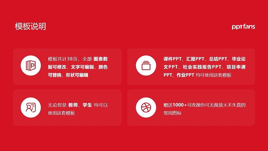 中央民族大学PPT模板下载_幻灯片预览图2