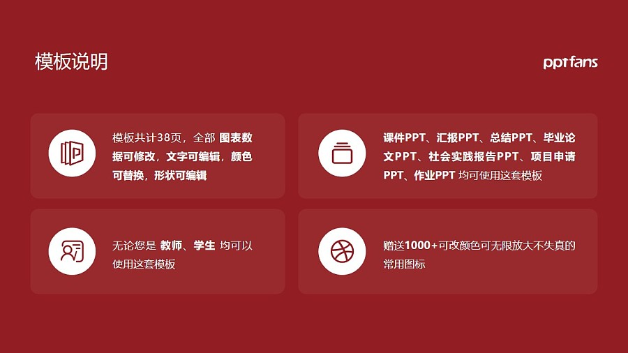 中国政法大学PPT模板下载_幻灯片预览图2