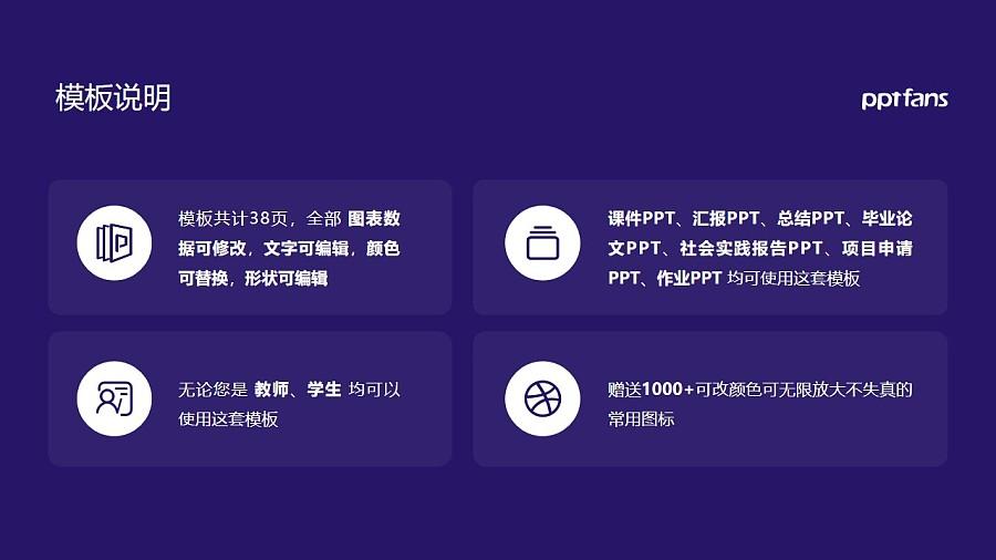 北京外国语大学PPT模板下载_幻灯片预览图2