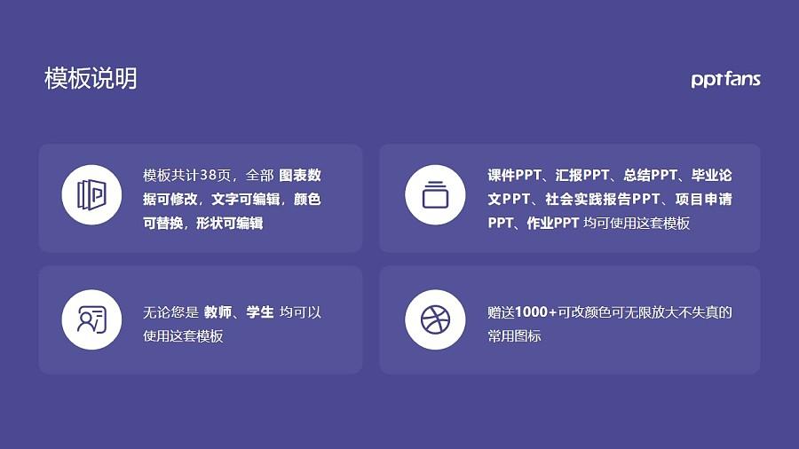 北京中医药大学PPT模板下载_幻灯片预览图2