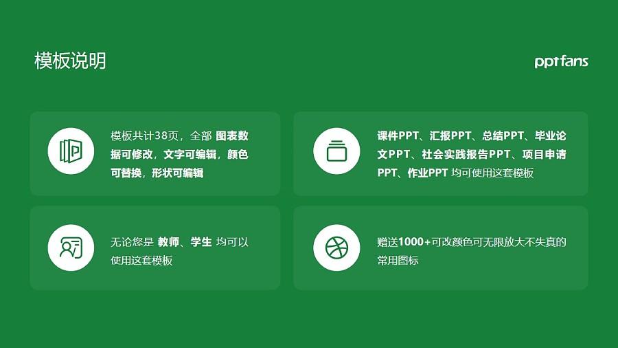 中国农业大学PPT模板下载_幻灯片预览图2