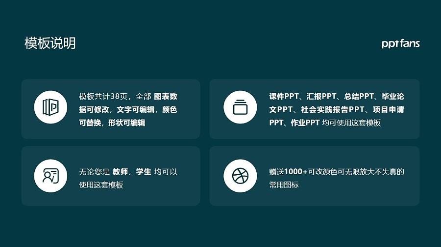 北京化工大学PPT模板下载_幻灯片预览图2