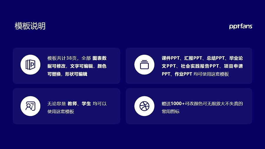 台湾阳明大学PPT模板下载_幻灯片预览图2